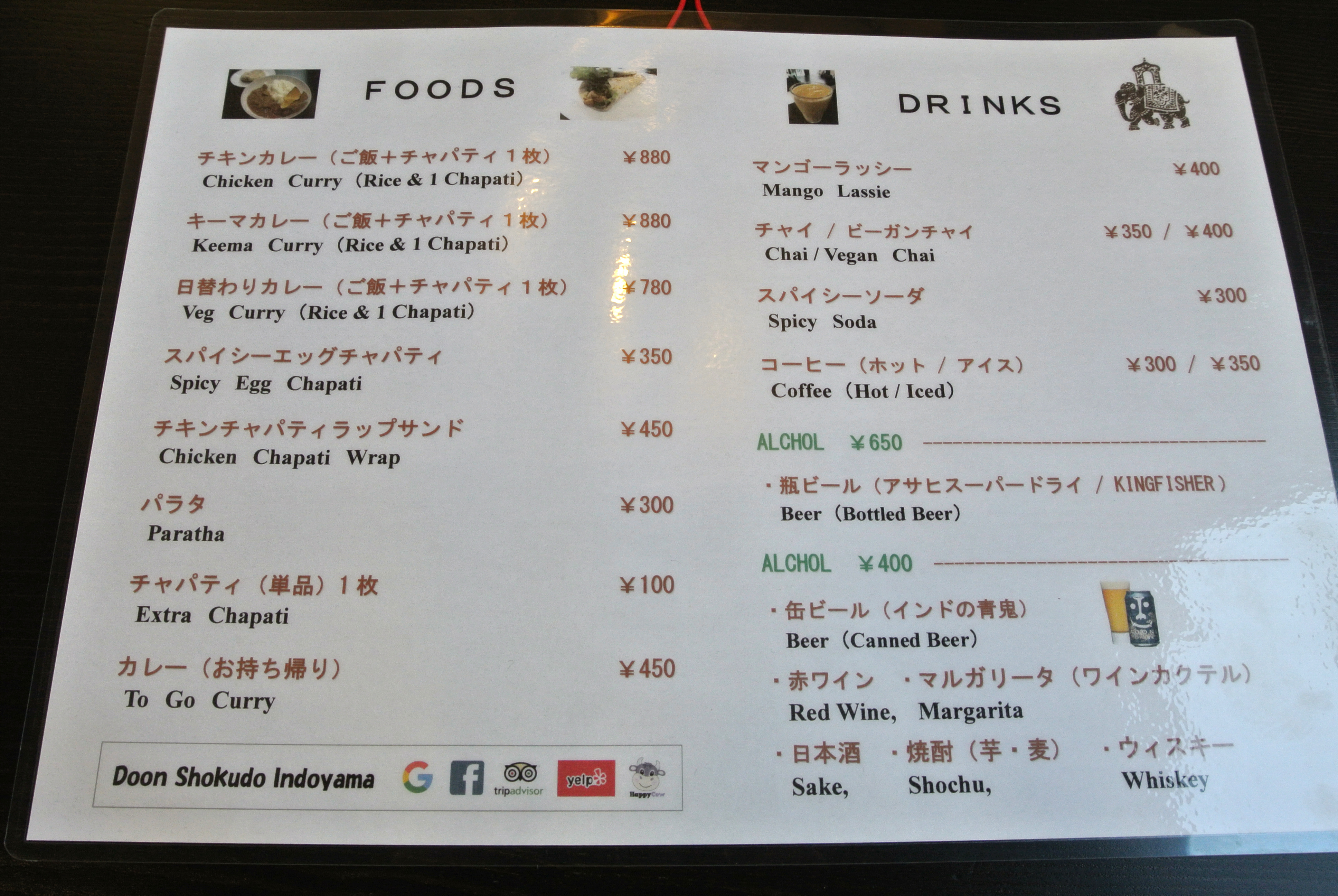 Doon食堂インド山のメニュー
