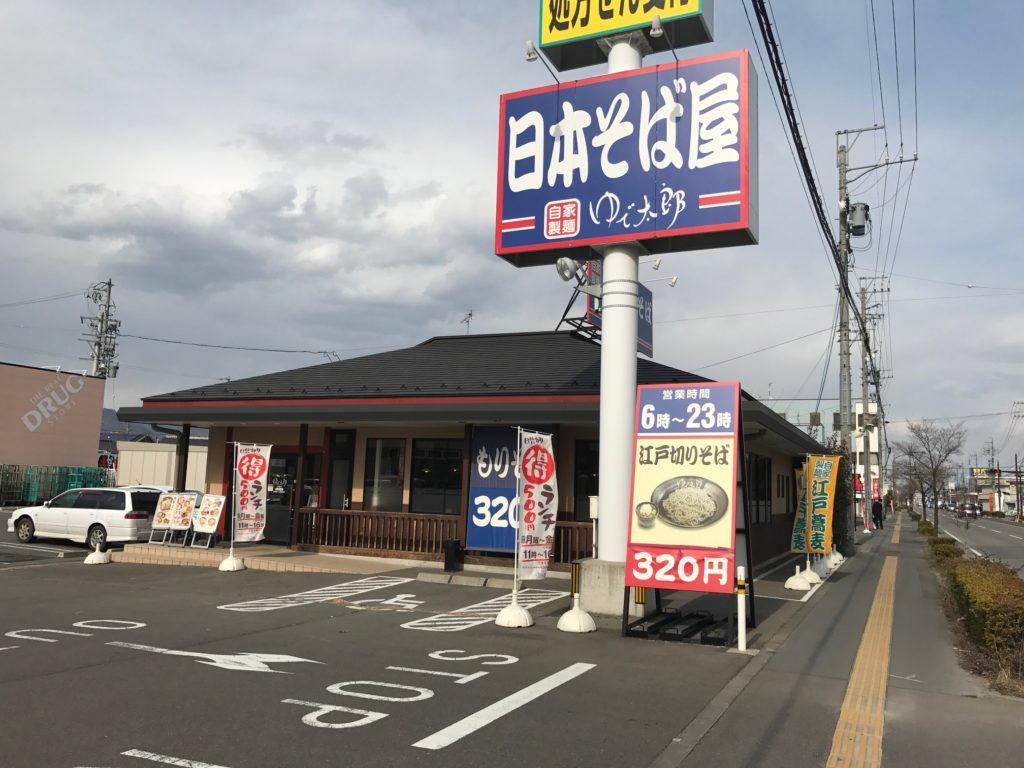 ゆで太郎 篠ノ井店