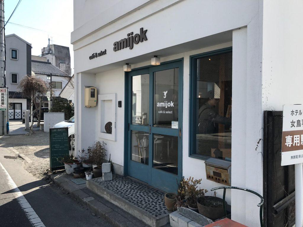 松本市中町にあるamijok(アミジョク)