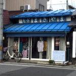 懐かしのあの頃へタイムスリップ!? 松本市モードストリート『安原町』