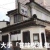 甘味喫茶 塩川