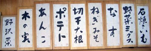 松本城近くの石焼おやき「鷹匠庵」