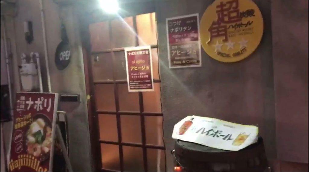 トマト居酒屋 ナポリ