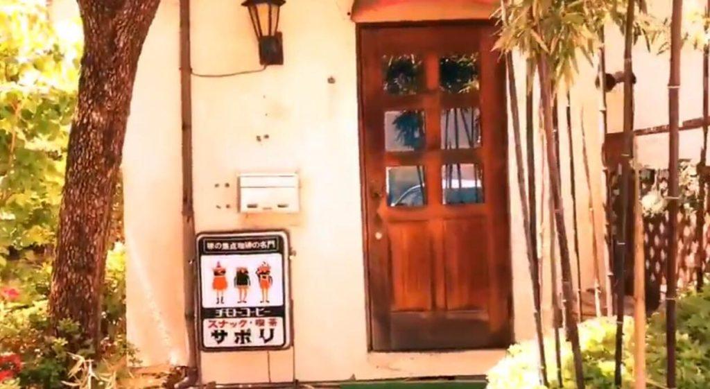 松本市のランチ スナックサボリの裏口