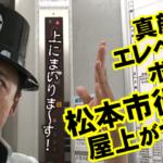 超穴場!松本市の展望スポット。松本市役所屋上がスゴイ!