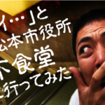 ランチ300円!噂の市役所「地下食堂」…