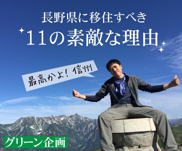 長野県移住計画