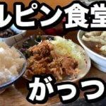 リーズナブルで豊富なメニュー!ボリューム満点『ハルピン食堂』(松本市城西)