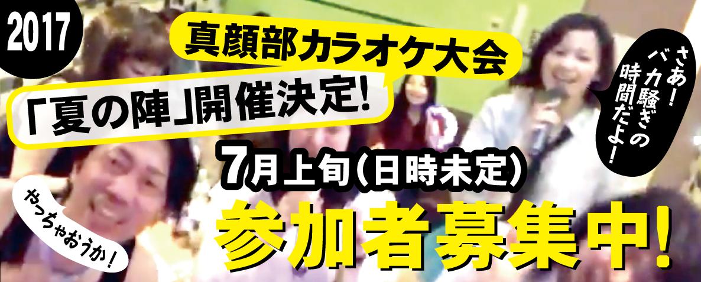 真顔部カラオケ大会