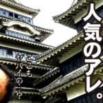 松本城でお土産を買うならコレ!【ゴールデンウィーク特集】