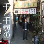信州松本でジブリの世界に浸る。千と千尋感を味わうならココ!