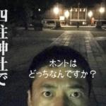 長野県最強のパワースポット「四柱神社」で本当のコトを聞いてきた。