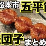 松本市のだんご、五平餅、ならココ!