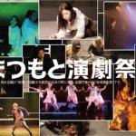 第22回まつもと演劇祭【9月22日】