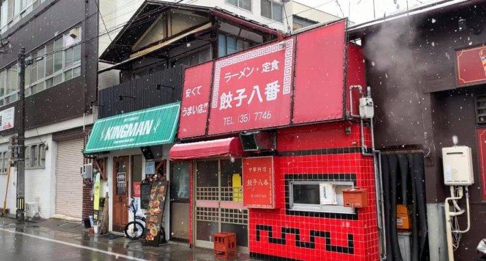 餃子の八番 松本市 ラーメン店