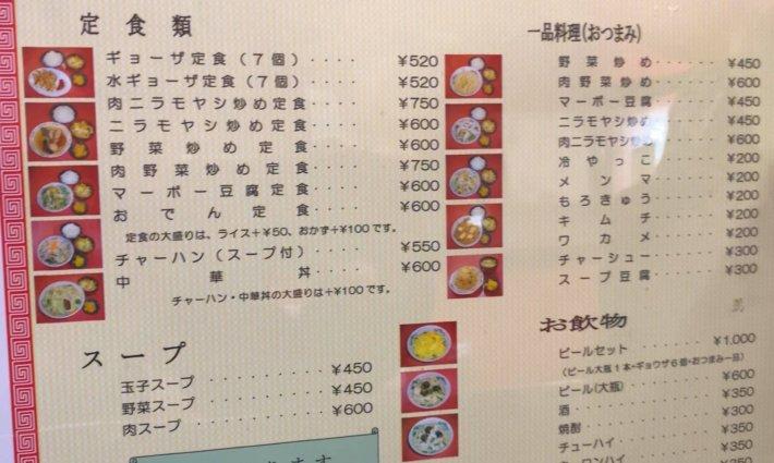 餃子の八番 メニュー