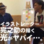 松本出身。人気急上昇!魂のイラストレーター「松下完之助」