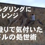 ボルダリングパークへ。壁登りで気づく人生の大事な要素とは?