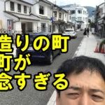 蔵造りの町並み「松本市中町」が残念すぎる件…。