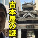 もう一つの松本城「青翰堂」の秘密