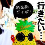 新企画「ナポさんのジャパインツアー」始動!