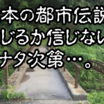 世にも恐ろしい?…松本近隣の都市伝説|深夜のパルコに?中山霊園に?