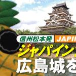 ナポさんのジャパインツアー #2 『広島編・きゅーちゃん(2)』