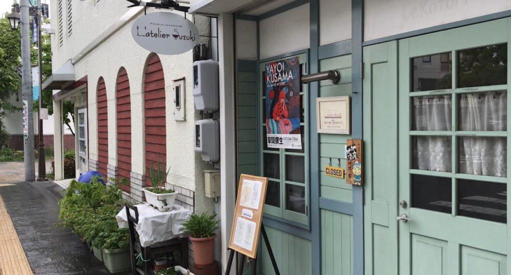 松本市 フレンチ レストラン ラトリエスズキ
