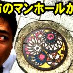 松本市の奥深きデザインマンホールの世界