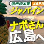ナポさんのジャパインツアー #1 『広島編・きゅーちゃん(1)』
