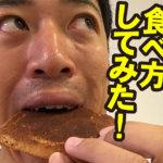 味噌パンの正しい食べ方(検証)
