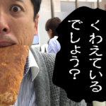 長野県松本市の「味噌パン(みそパン)」がヤバイらしい…