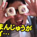 信州松本名物・赤飯まんじゅうがヤバイ…。