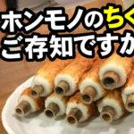 ホンモノの「ちくわ」を食べてみませんか?徳島県小松島市名産「竹ちくわ」が旨い!