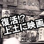 昭和初期の映画館『松本電気館が復活⁉』