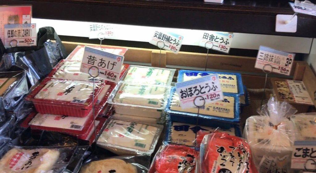 富成伍郎商店の豆腐