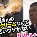 松本市の豆腐屋さんといえばココ!「富成伍郎商店」。シュークリームもヤバイ…。