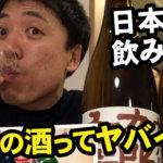 冬こそ飲みたい!信州の日本酒。お酒のプロに聞いた酒の魅力とは?