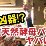 麹種天然酵母パン『パン工房 優(ゆう)』(松本市清水)~味も素材も優しくおいしい~