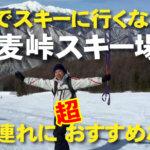 長野県 松本市 でスキーに行くならココ!野麦峠スキー場が家族連れに超おすすめなワケ