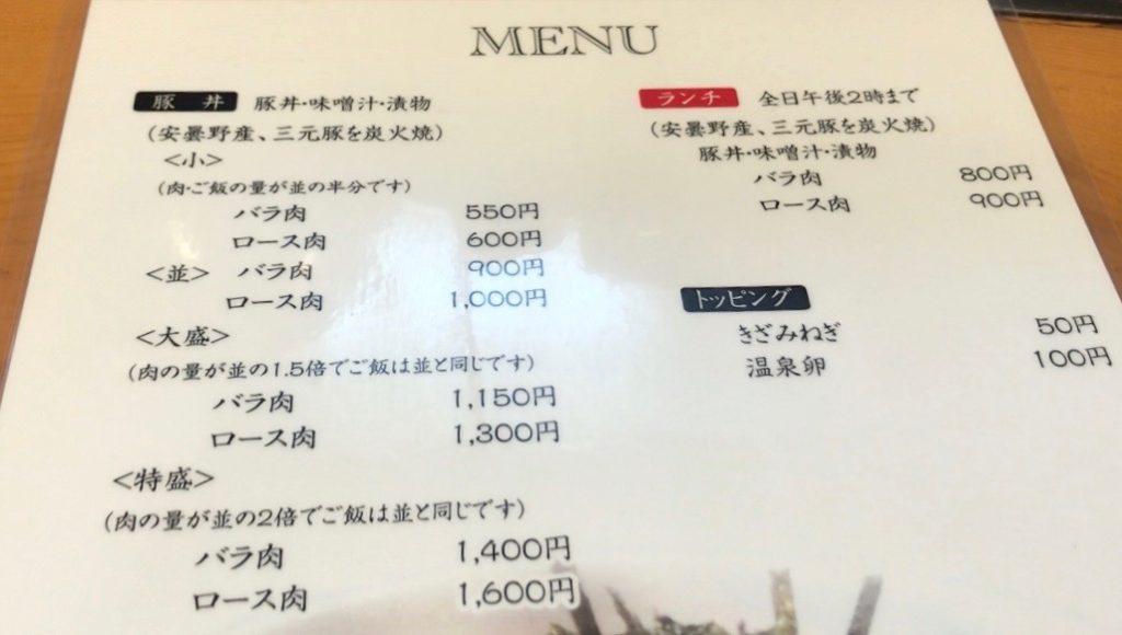 松本市 大手 豚丼 八家 メニュー