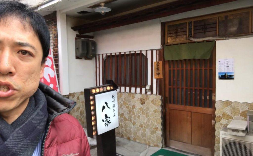 松本市 大手 豚丼 八家