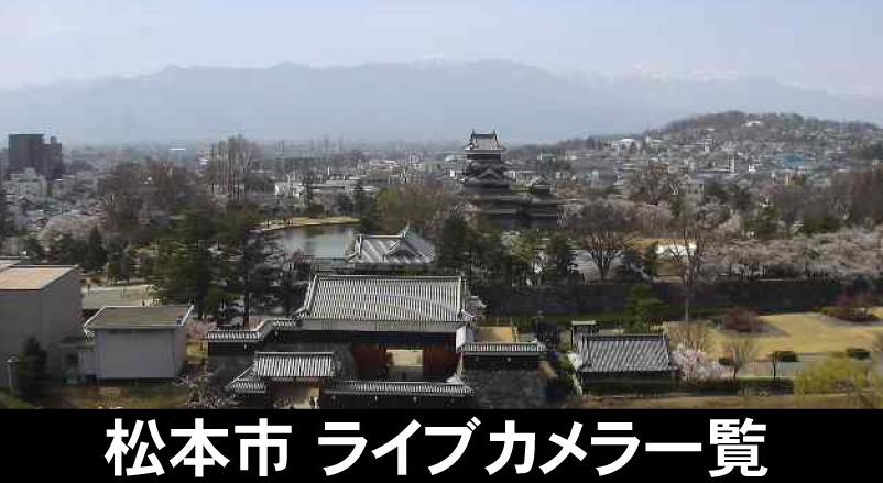 松本市ライブカメラ