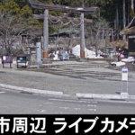 長野市周辺のライブカメラ一覧|今の長野県内の様子がつぶさにわかる