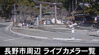 長野市 ライブカメラ一覧|長野・須坂ほか長野県全域