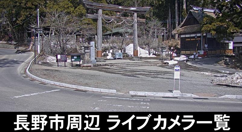 長野市周辺ライブカメラ