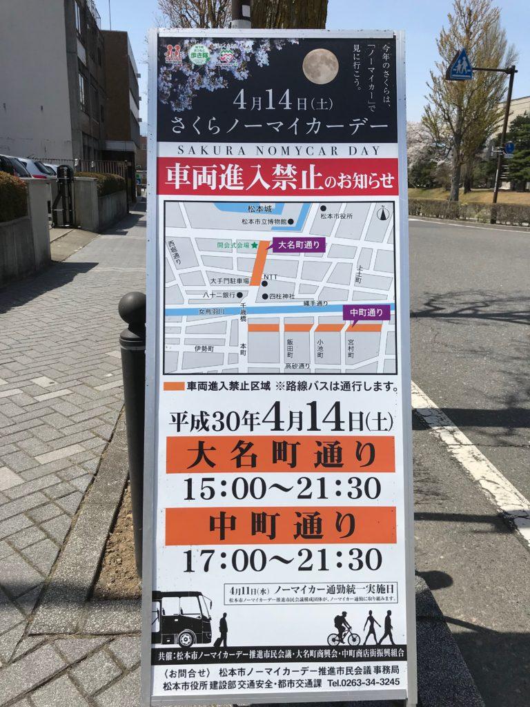 松本市 ノーマイカーデー