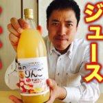 飲んでみたら…相当ヤバかった。志賀高原「小西園」の天然りんごジュースが衝撃的…。