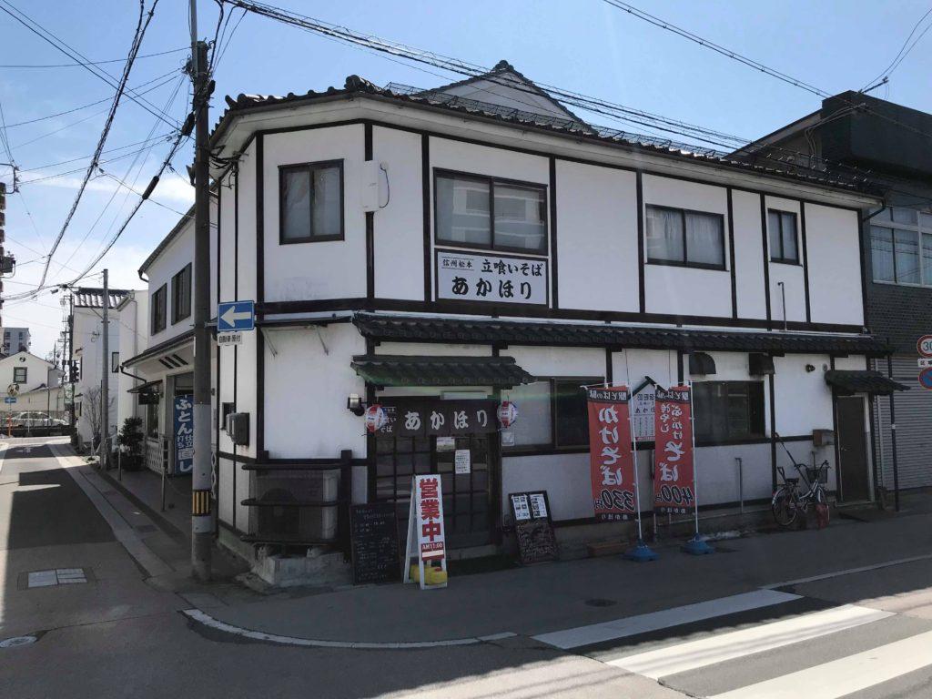 松本市女鳥羽川沿いの立ち食いそば 「あかほり」の外観