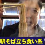 松本市のそば【駅そば・立ち食い系】まとめて食べてみた。